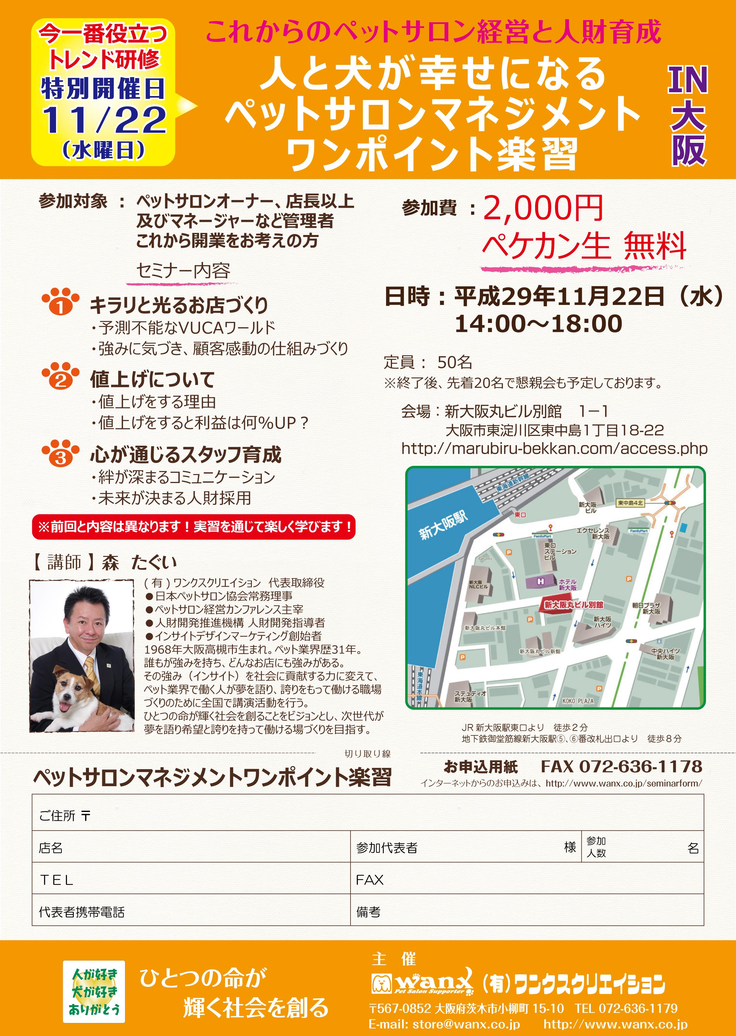 特別経営塾東京