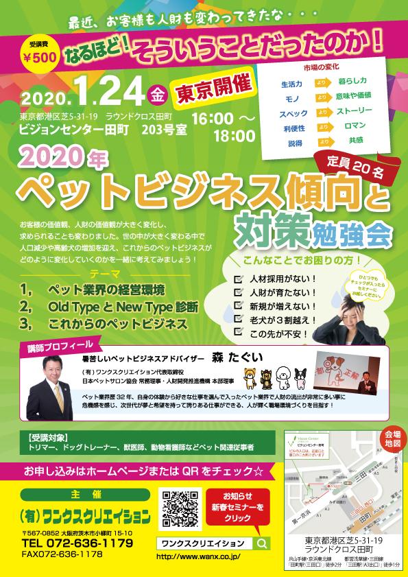 20200124 tokyo